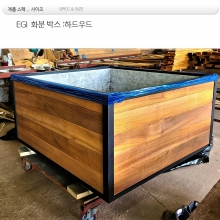 대형 플랜트 박스, EGI 1500x1500