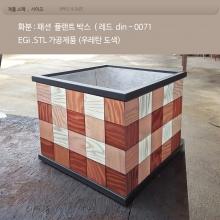 화분/ 플랜트 박스