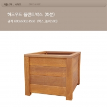 화분/ 플랜트박스